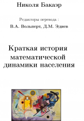 Kratkaïa istoria matamatitcheskoï dinamiki naseleniya